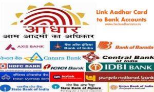 आधार कार्ड को बैंक अकाउंट से लिंक कैसे करे पूरी जानकारी हिंदी में।