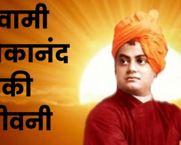 स्वामी विवेकानंद की जीवनी (Swami Vivekananda biography in Hindi)