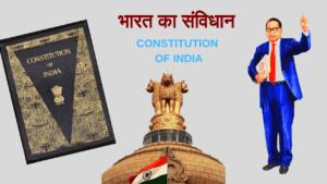 भारत का संविधान क्या है? (What is Indian Constitution in Hindi)