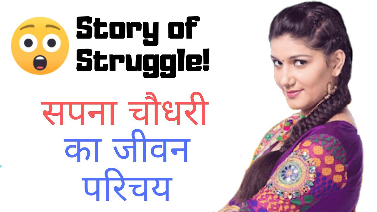 सपना चौधरी का जीवन परिचय (Sapna Choudhary Biography in Hindi)