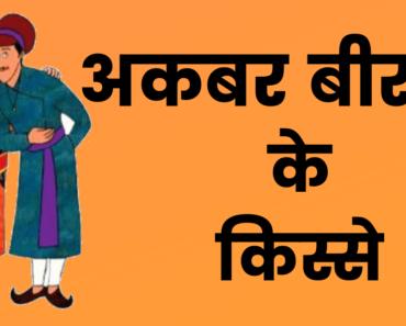 अकबर-बीरबल की कहानी (Akbar Birbal Story in Hindi) हिंदी में।