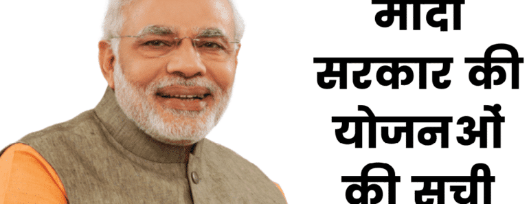 मोदी सरकार की योजनाओं की सूची (List of Pradhan Mantri Yojana in Hindi)