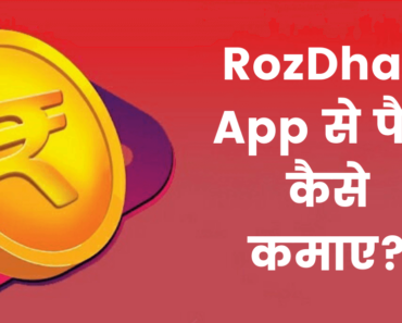 RozDhan App क्या है? (What is RozDhan App in Hindi)