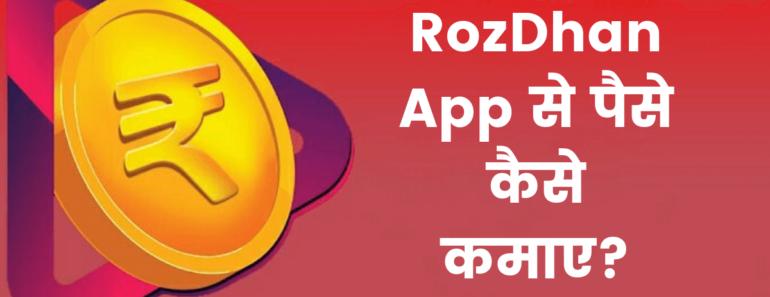 RozDhan App क्या है? (What is RozDhan App in Hindi)