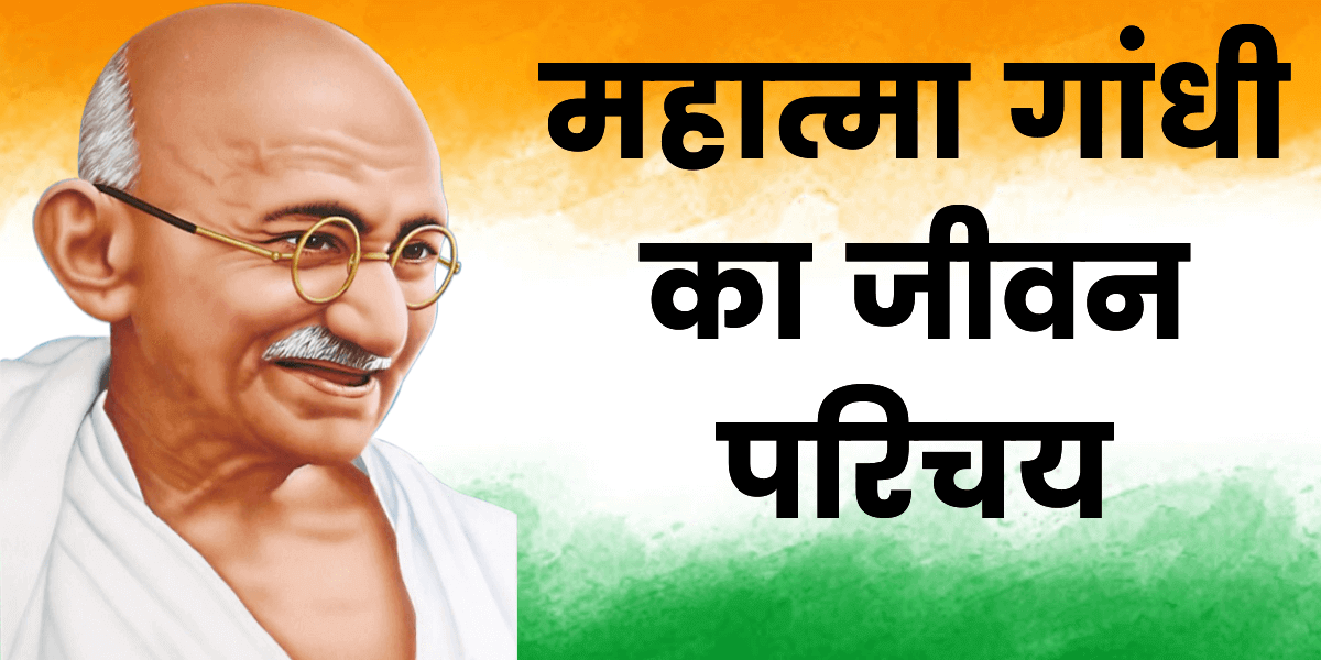 महात्मा गांधी का जीवन परिचय (Mahatma Gandhi Biography in Hindi)