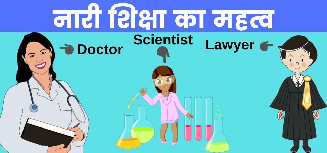 नारी शिक्षा का महत्व (Importance of Women Education in Hindi)