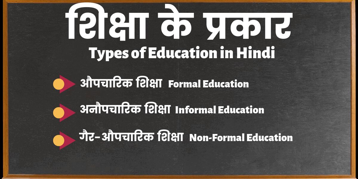 शिक्षा के प्रकार (Shiksha Ke Prakar Hindi Me)