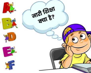नारी शिक्षा क्या है? (What is Women Education in Hindi)