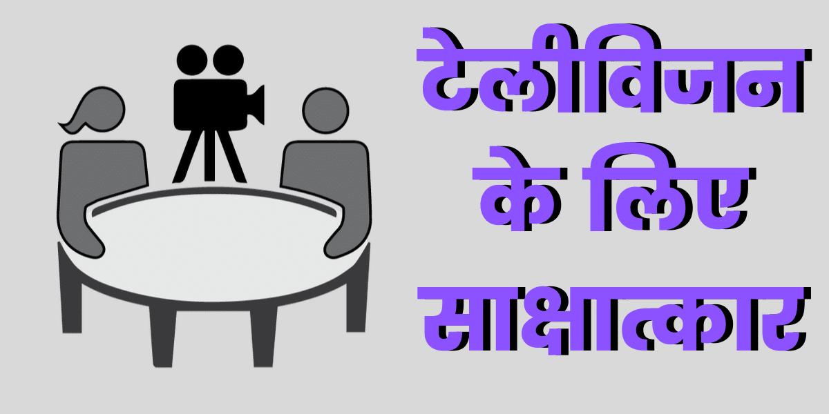 टेलीविजन के लिए साक्षात्कार (Interview for Television in Hindi)