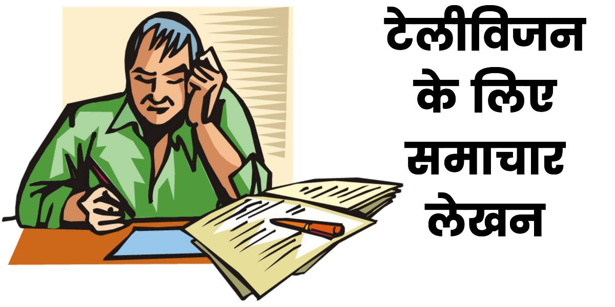 टेलीविजन के लिए समाचार लेखन (News Writing for Television in Hindi)