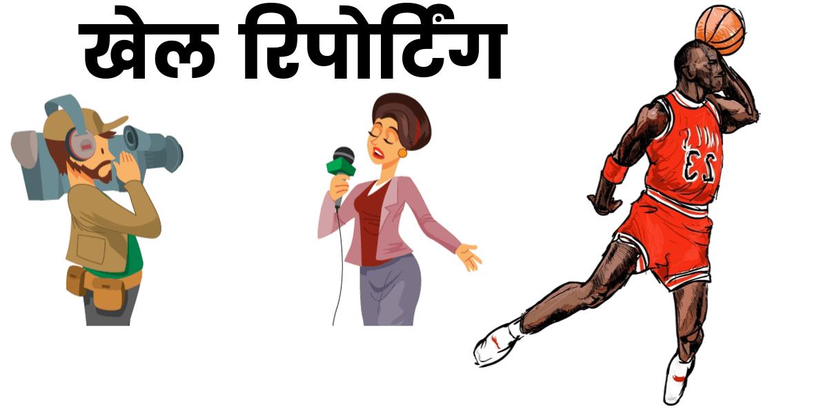 खेल रिपोर्टिंग (Sports Reporting in Hindi)