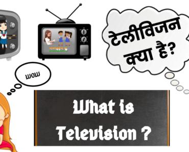 टेलीविजन क्या है? (What is Television in Hindi)