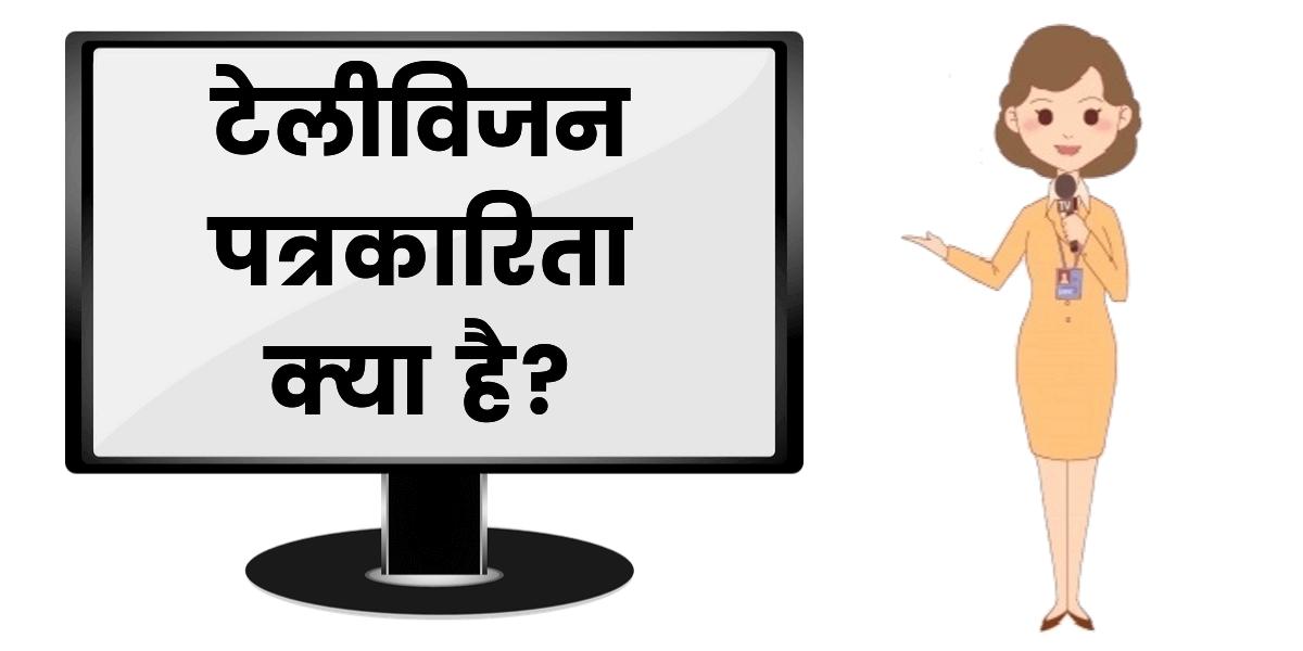 टेलीविजन पत्रकारिता क्या है? (What is Television Journalism in Hindi)