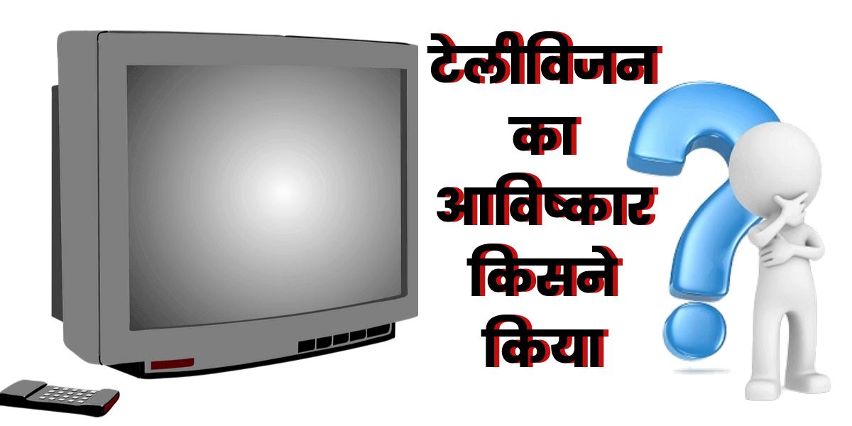 टेलीविजन का आविष्कार किसने किया (Who Invention of Television in Hindi)