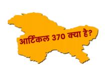 आर्टिकल 370 क्या है? (Article 370 in Hindi) – पूरी जानकारी हिंदी में।