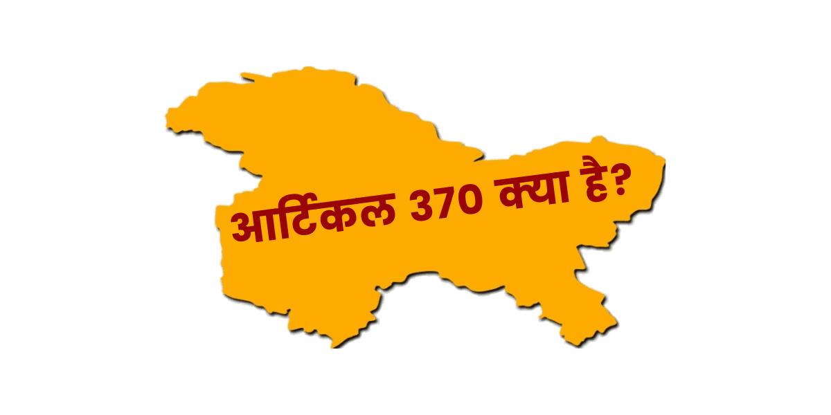 आर्टिकल 370 क्या है? (Article 370 Kya Hai)