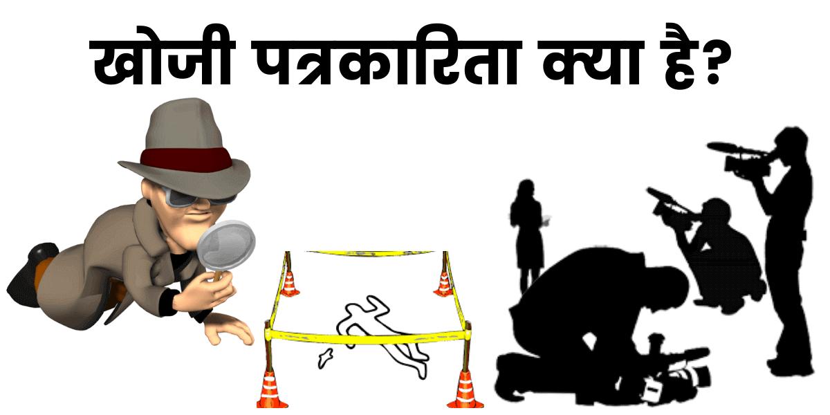 खोजी पत्रकारिता क्या है? (What is Investigative Journalism in Hindi)