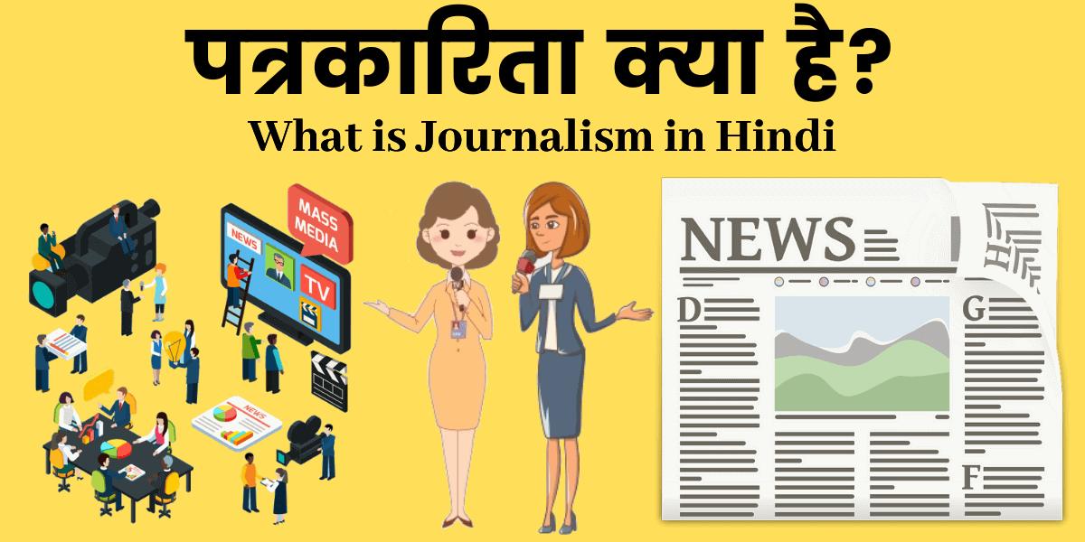 पत्रकारिता क्या है? (What is Journalism in Hindi)