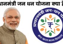 प्रधानमंत्री जन धन योजना क्या है? (Pradhan Mantri Jan Dhan Yojana in Hindi) – हिंदी में।