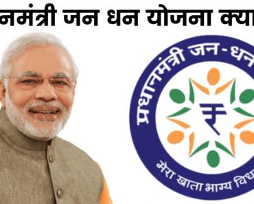 प्रधानमंत्री जन धन योजना क्या है? (Pradhan Mantri Jan Dhan Yojana in Hindi)