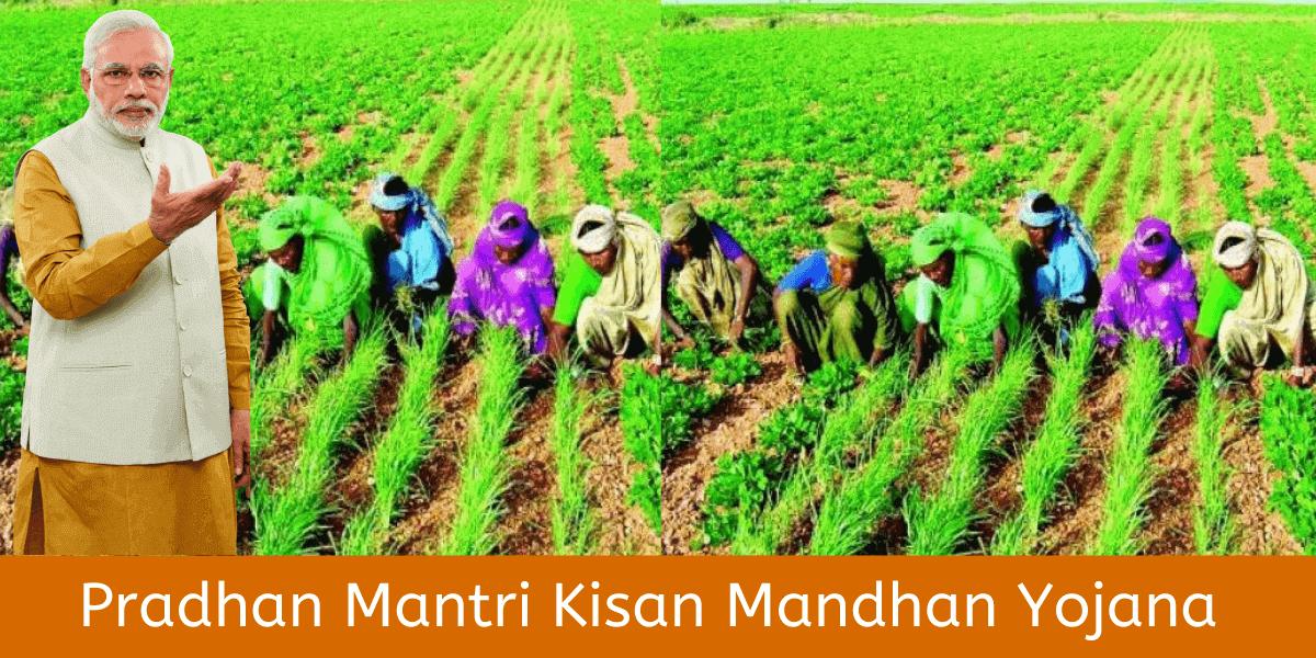 प्रधानमंत्री किसान मानधन योजना क्या है? (Pradhan Mantri Kisan Mandhan Yojana Kya Hai)