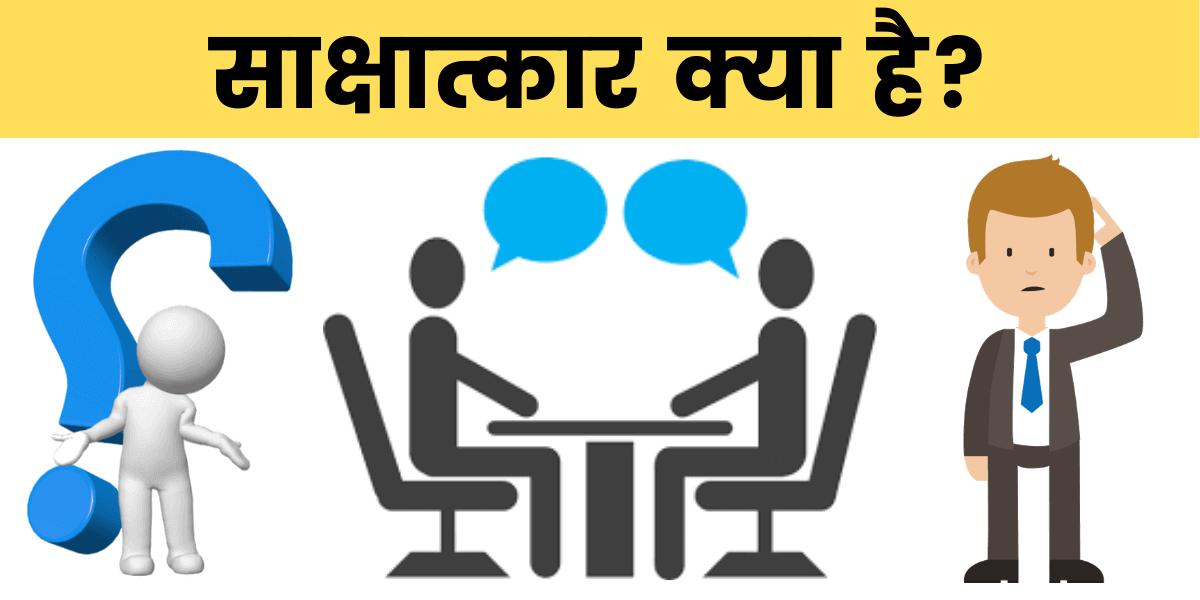 साक्षात्कार क्या है? (What is Interview in Hindi)