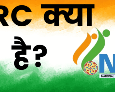 NRC क्या है? (NRC Kya Hai in Hindi)