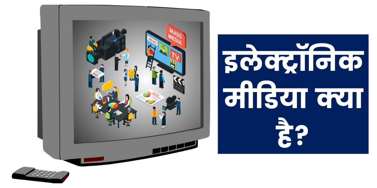 इलेक्ट्रॉनिक मीडिया क्या है? (Electronic Media in Hindi)