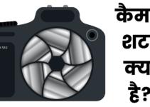 शटर स्पीड क्या है? (Shutter Speed in Hindi) – जानिए हिंदी में।