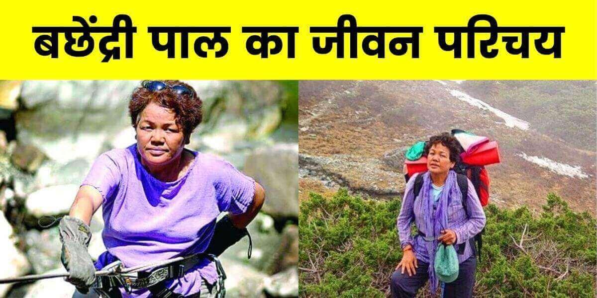 बछेंद्री पाल का जीवन परिचय (Bachendri Pal Biography in Hindi)