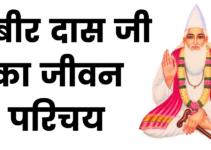 कबीर दास जी का जीवन परिचय (Kabir Das Biography in Hindi)