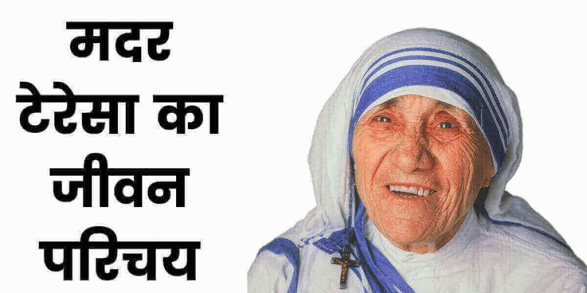 मदर टेरेसा का जीवन परिचय (Mother Teresa Biography in Hindi)