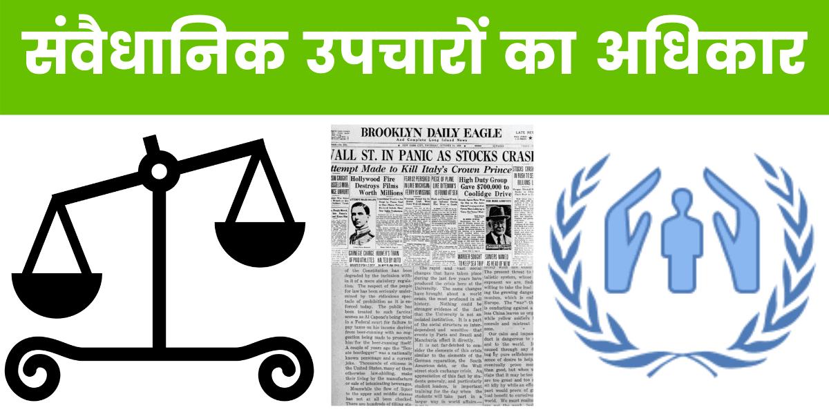 संवैधानिक उपचारों का अधिकार (Right to Constitutional Remedies in Hindi)