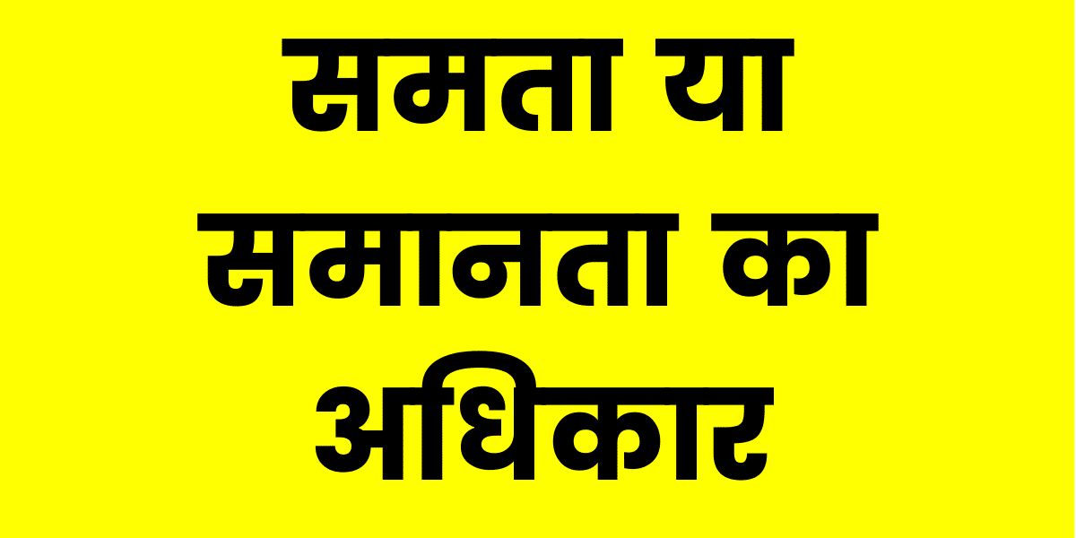 समता या समानता का अधिकार (Right to Equality in Hindi)