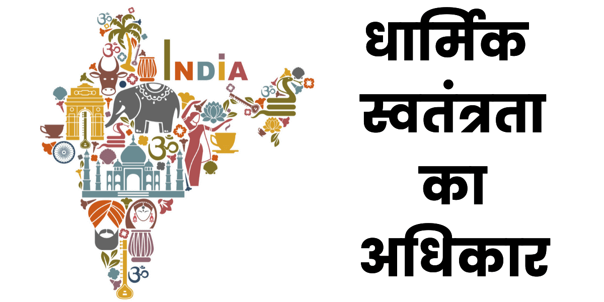 धार्मिकस्वतंत्रता का अधिकार (Right to Freedom of Religion in Hindi)