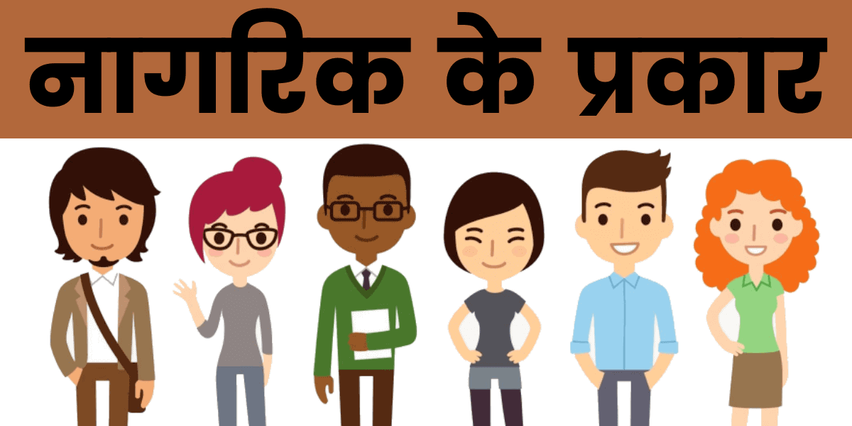 नागरिक के प्रकार (Types of Citizen in Hindi)