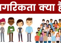 नागरिकता क्या है? (What is Citizenship in Hindi) – जानिए हिंदी में।