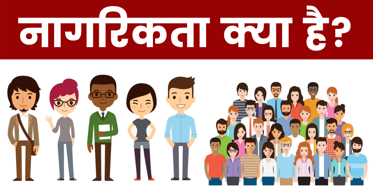 नागरिकता क्या है? (What is Citizenship in Hindi)