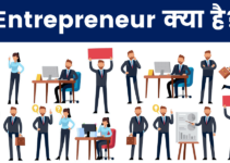 Entrepreneur क्या है? (What is Entrepreneur in Hindi)