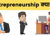 Entrepreneurship क्या है? (Entrepreneurship in Hindi) – पूरी जानकारी हिंदी में।
