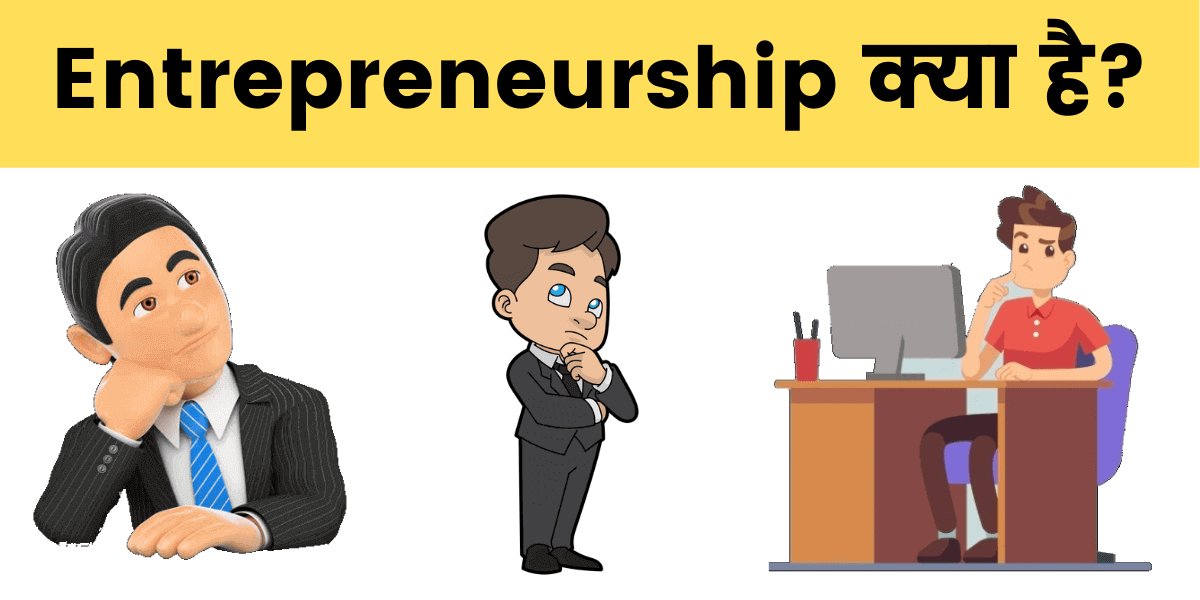 Entrepreneurship क्या है? (Entrepreneurship in Hindi)