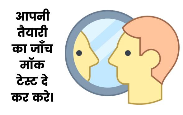 आपनी तैयारी का जाँच मॉक टेस्ट दे कर करे। (check your preparation by giving mock test in hindi)