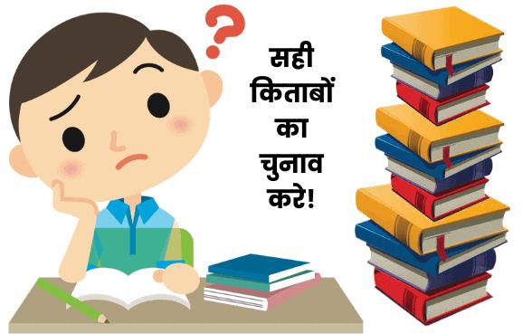 सही किताबों का चुनाव करे (choose the right books in hindi)