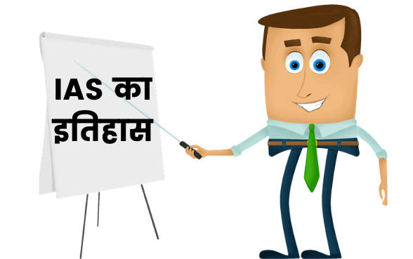 IAS का इतिहास (History of IAS in Hindi)