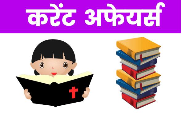 करेंट अफेयर्स (Current Affairs in Hindi)