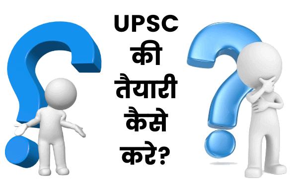 UPSC की तैयारी कैसे करे? (how to prepare for upsc)
