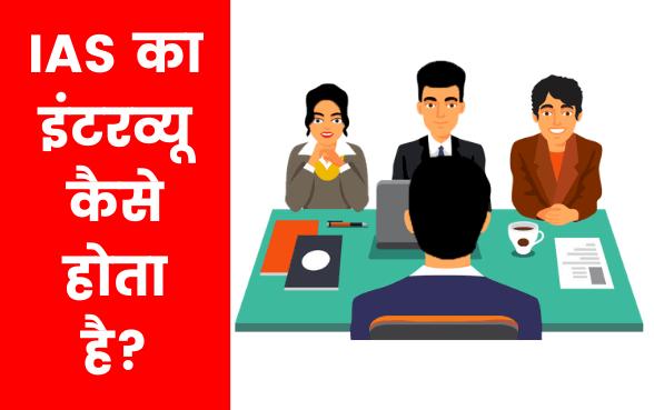 आईएएस का इंटरव्यू कैसे होता है? (IAS ka Interview Kaise Hota Hai)