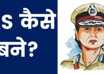 IAS कैसे बने? (IAS Kaise Bane) – पूरी जानकारी हिंदी में।