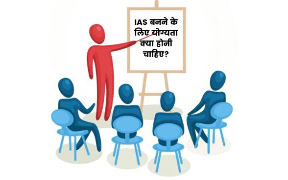 आईएएस बनने के लिए योग्यता क्या होनी चाहिए? (IAS ke Liye Qualification in Hindi)