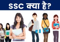 SSC क्या है? (SSC Kya Hai) – फुल जानकारी हिंदी में।